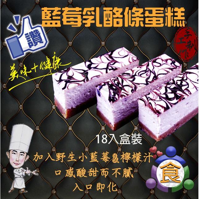 《及食行樂手作烘焙》藍莓乳酪條蛋糕(18入/盒)#甜點#酸甜而不膩#口感綿密#濃醇奶香