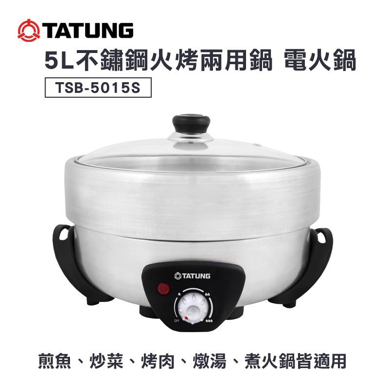 TATUNG 大同 5L不鏽鋼火烤兩用鍋 電火鍋 (TSB-5015S) -原廠公司貨