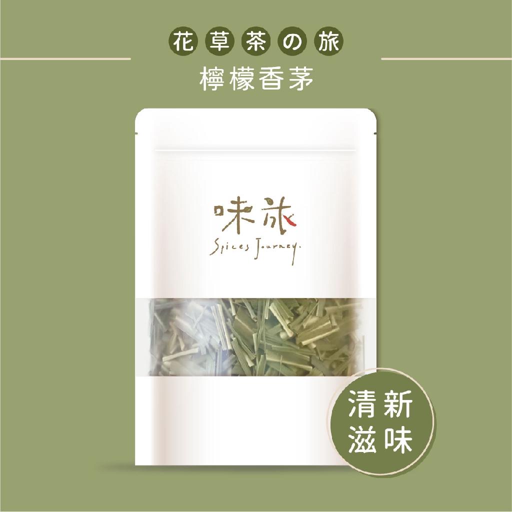 【味旅嚴選】|檸檬香茅|檸檬草|花草茶系列|50g【A161】