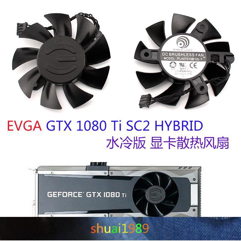 EVGA GTX 1080 Ti SC2 HYBRID水冷版 顯卡散熱風扇PLD07015B12L-1