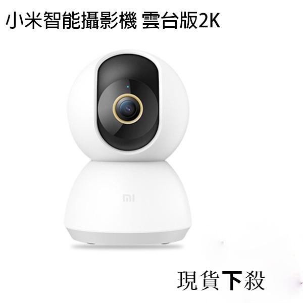 台灣現貨 小米智能攝影機 雲台版 2K WIFI連接 2K超高清