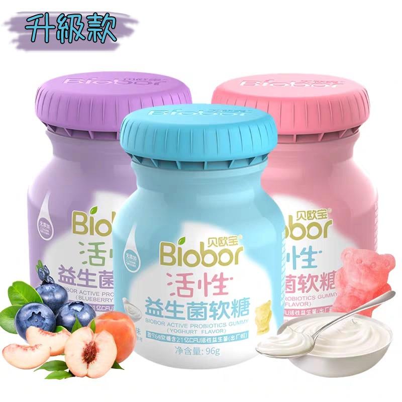 【🔥店家推薦】貝歐寶Biobor葉黃素軟糖 酵素膠原蛋白糖果 酵素膠原蛋白軟糖 DHA 維生素C軟糖QQ橡皮糖96克/瓶
