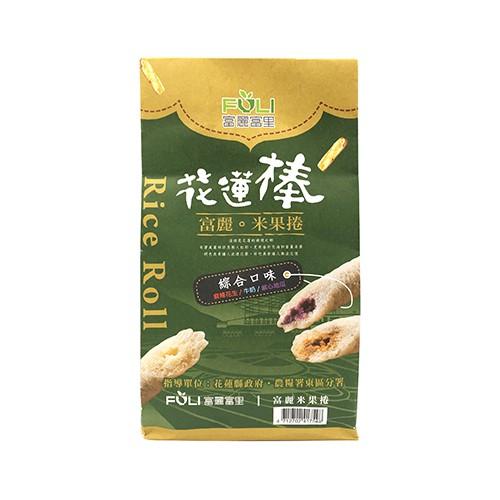 【富里鄉農會】花蓮棒 富麗米果捲(綜合口味)-120公克/包-台灣農漁會精選