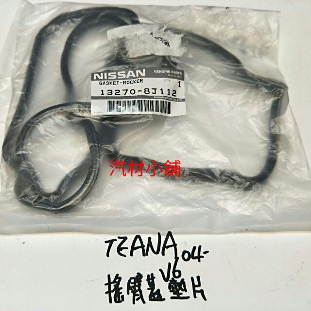 汽材小舖 日本制 正廠 TEANA 04- V6 搖臂蓋茥片 汽門室墊片 汽門蓋墊片 另有 X-TRAIL 180