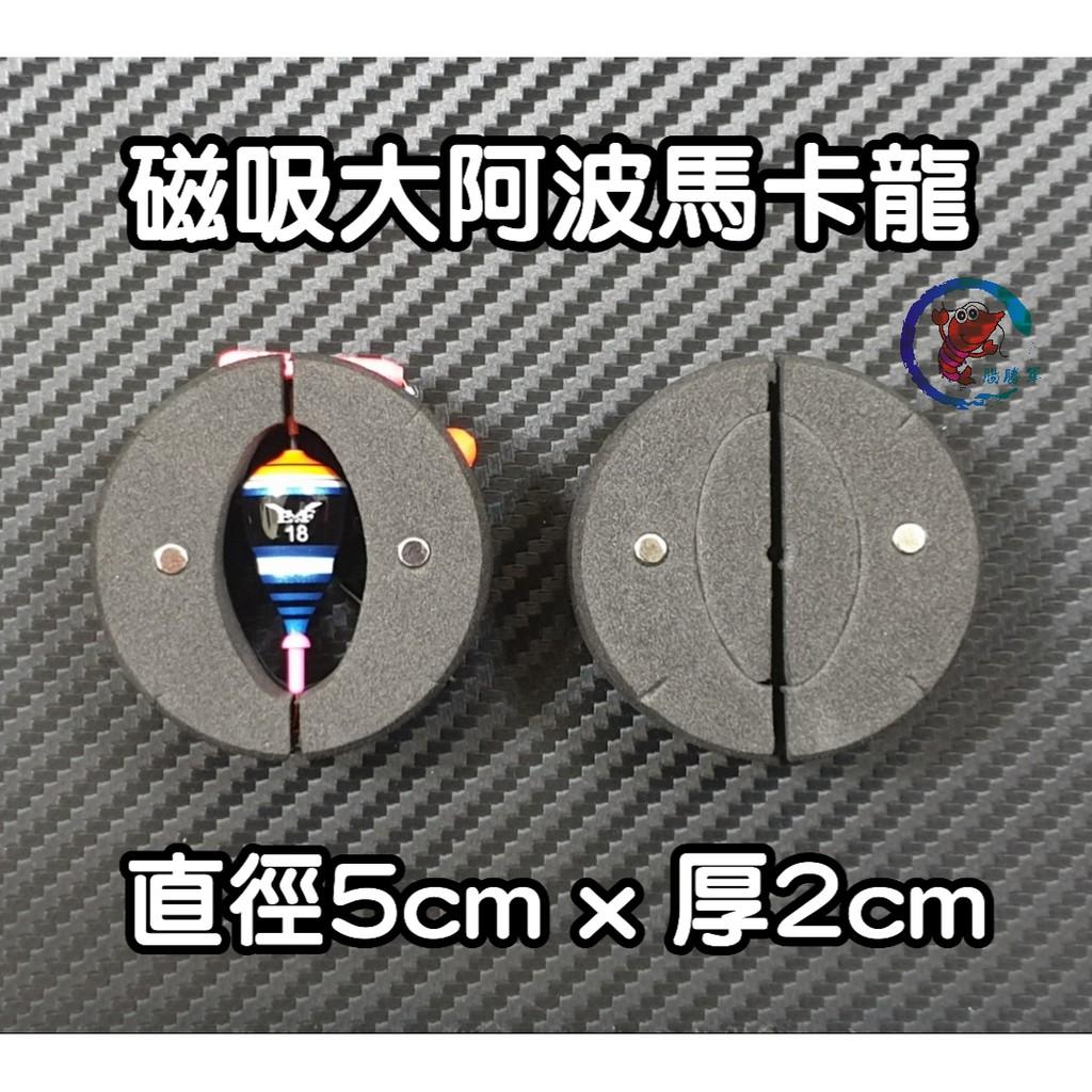 [腸勝軍] 磁吸 大阿波馬卡龍 磁吸槍箱用 阿波 收納