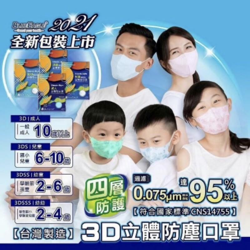 <現貨 四層 台製 快速出貨>藍鷹 藍鷹牌  NP-3DS/3DSS/3DSSS 寶貝熊 3D立體口罩 兒童/幼童/幼兒