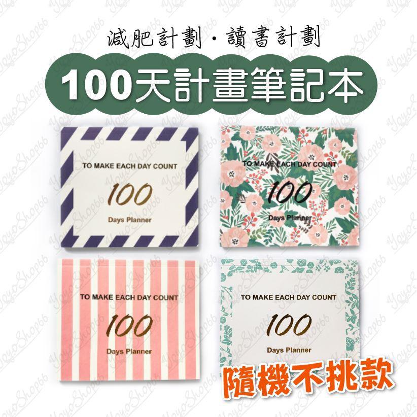 100天計畫本 每日計劃 計畫筆記本 100天倒數計畫 減肥手冊 倒數100天 讀書計畫 時間規劃 日計劃本【優優嚴選】