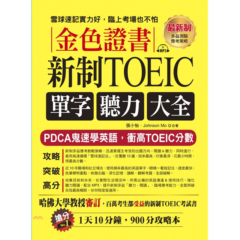 《布可屋》金色證書新制TOEIC單字聽力大全:PDCA鬼速學英語,衝高TOEIC分數[75折]