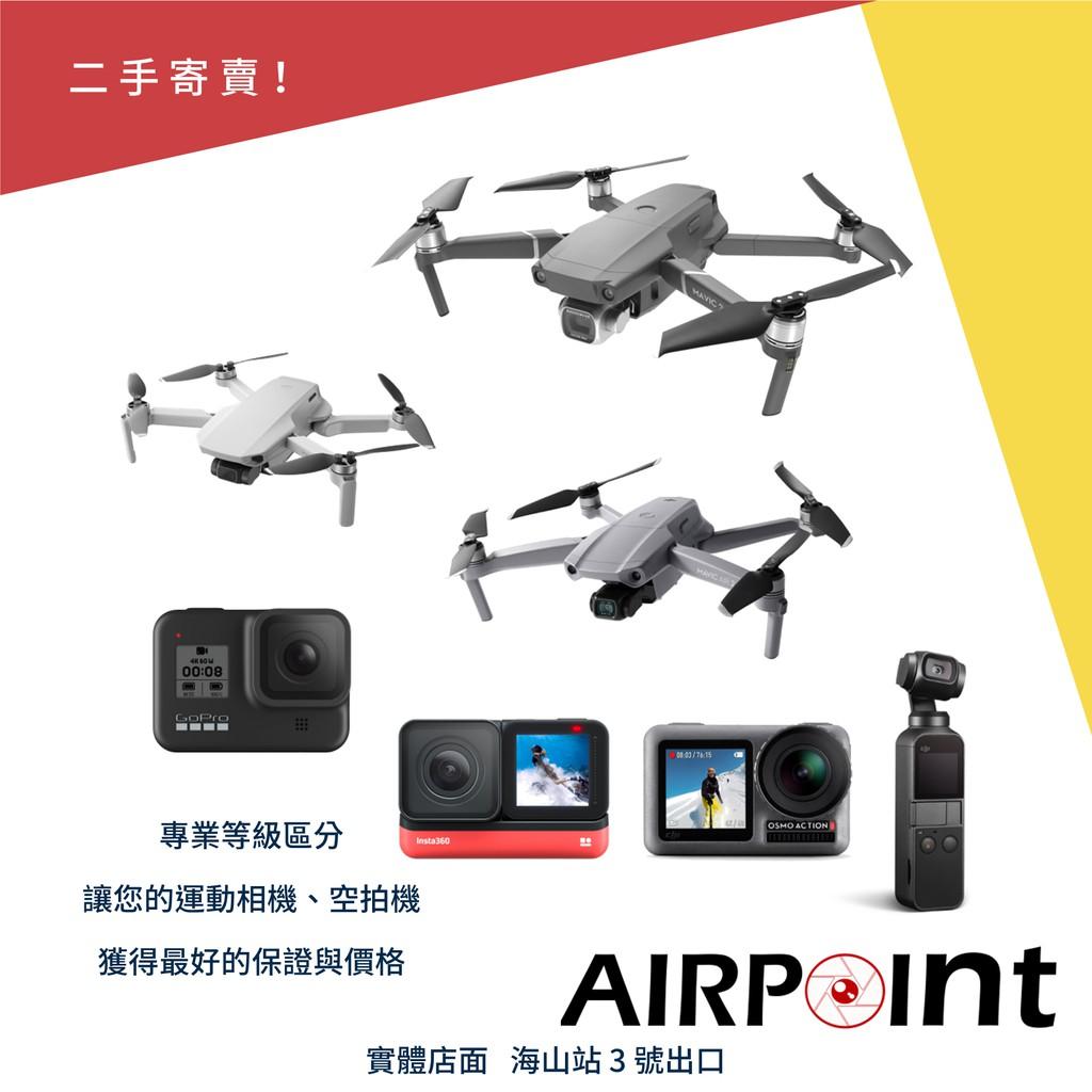 【AirPoint】【二手】GoPro 8 Osmo Action DJI Mavic Pro Air Mini 代售