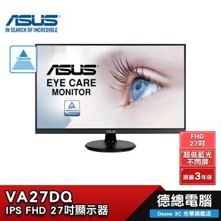 【ASUS 華碩】 VA27DQ 27吋 螢幕 IPS FHD 內建喇叭 支援壁掛 不閃屏 低藍光 臺北市