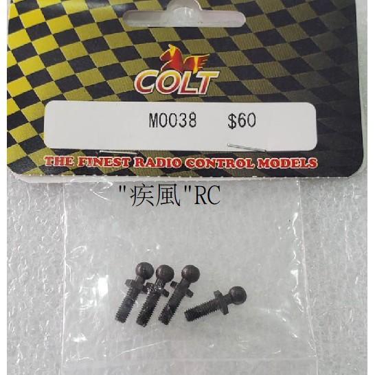 """""""疾風""""RC (現貨)COLT 1/10遙控車 4mm 球型接頭 (M0038)"""