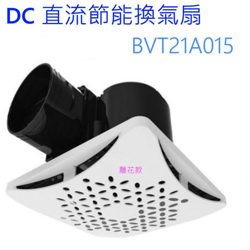 SUNON 建準超節能DC直流雕花換氣扇 BVT21A015  通風扇 浴室抽風機