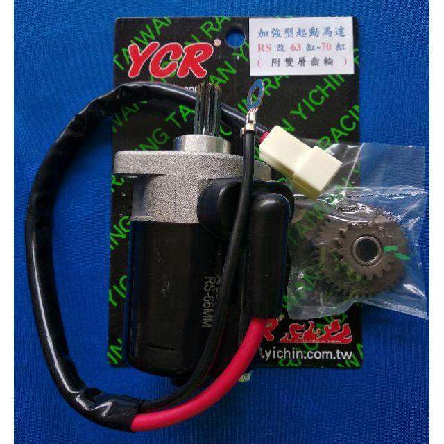 {MK} 全新 YCR 起動馬達 RS 加強型 啟動馬達+強化齒輪 RS RSZ CUXI 原廠~63缸