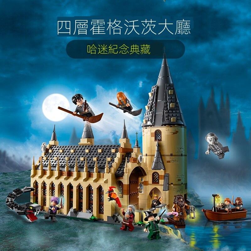 【樂高】樂高積木哈利波特系列75954人仔霍格沃茨大城堡益智拼裝兒童玩具8