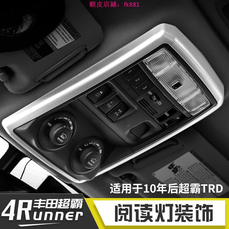 TOYOTA 豐田4Runner超霸SR5內飾改裝Limited車頂閱讀燈面板裝飾配件 熱銷