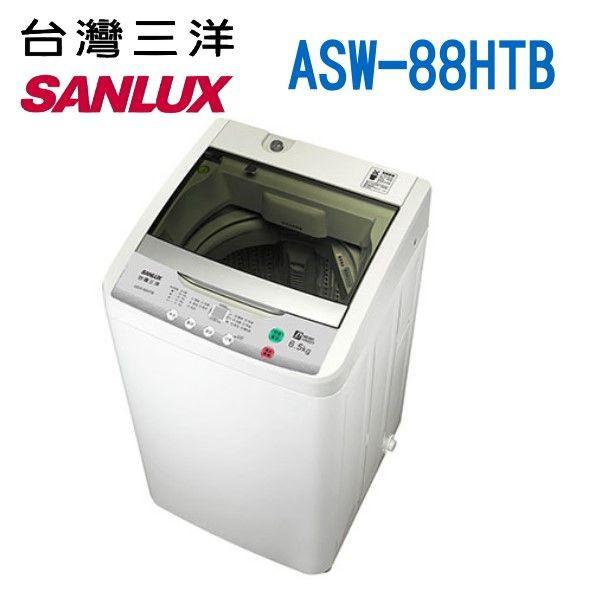 台灣三洋 SANLUX 6.5KG單槽洗衣機ASW-88HTB