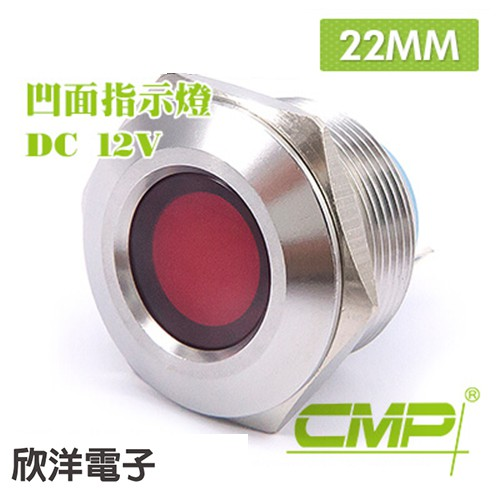 22mm不鏽鋼金屬凹面指示燈(焊線式) DC12V / S22441-12V  藍、綠、紅、白、橙色光自由選購
