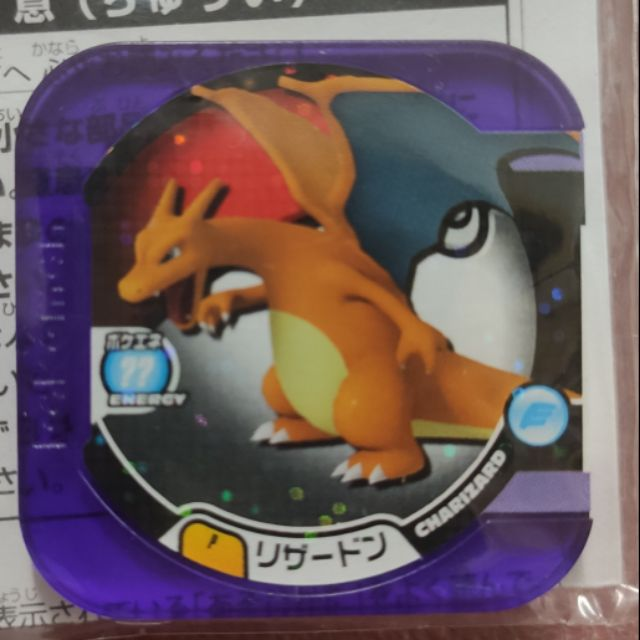 Pokemon Tretta P卡 噴火龍