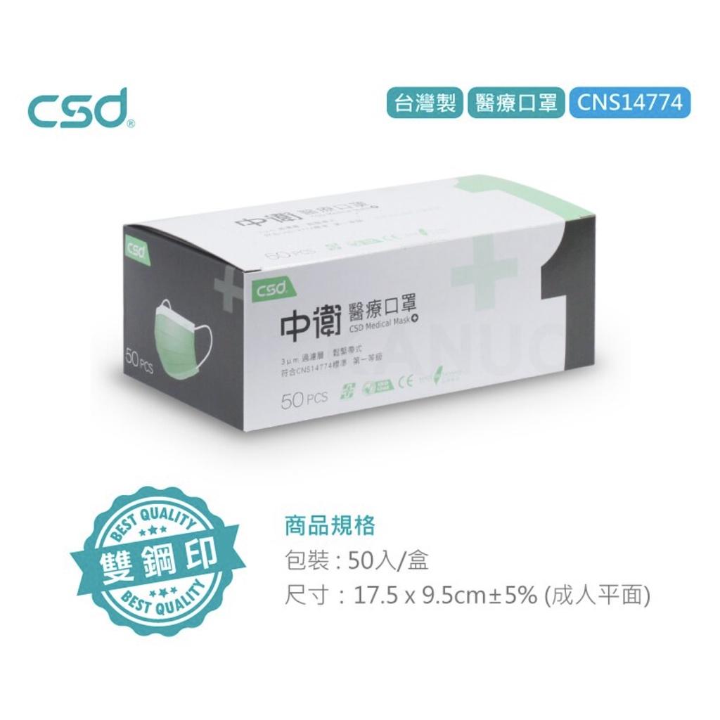 【樂森藥局】中衛 CSD 醫療口罩 雙鋼印 一級薄綠款50入