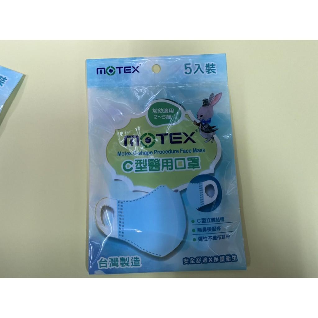 [YuChen][開發票] 摩戴舒C型醫用口罩(未滅菌) 2-5歲幼幼用 每包5片裝