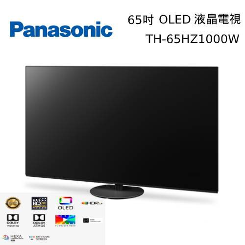Panasonic 國際牌 TH-55HZ1000W TH-65HZ1000W OLED 4K HDR【私訊再折】