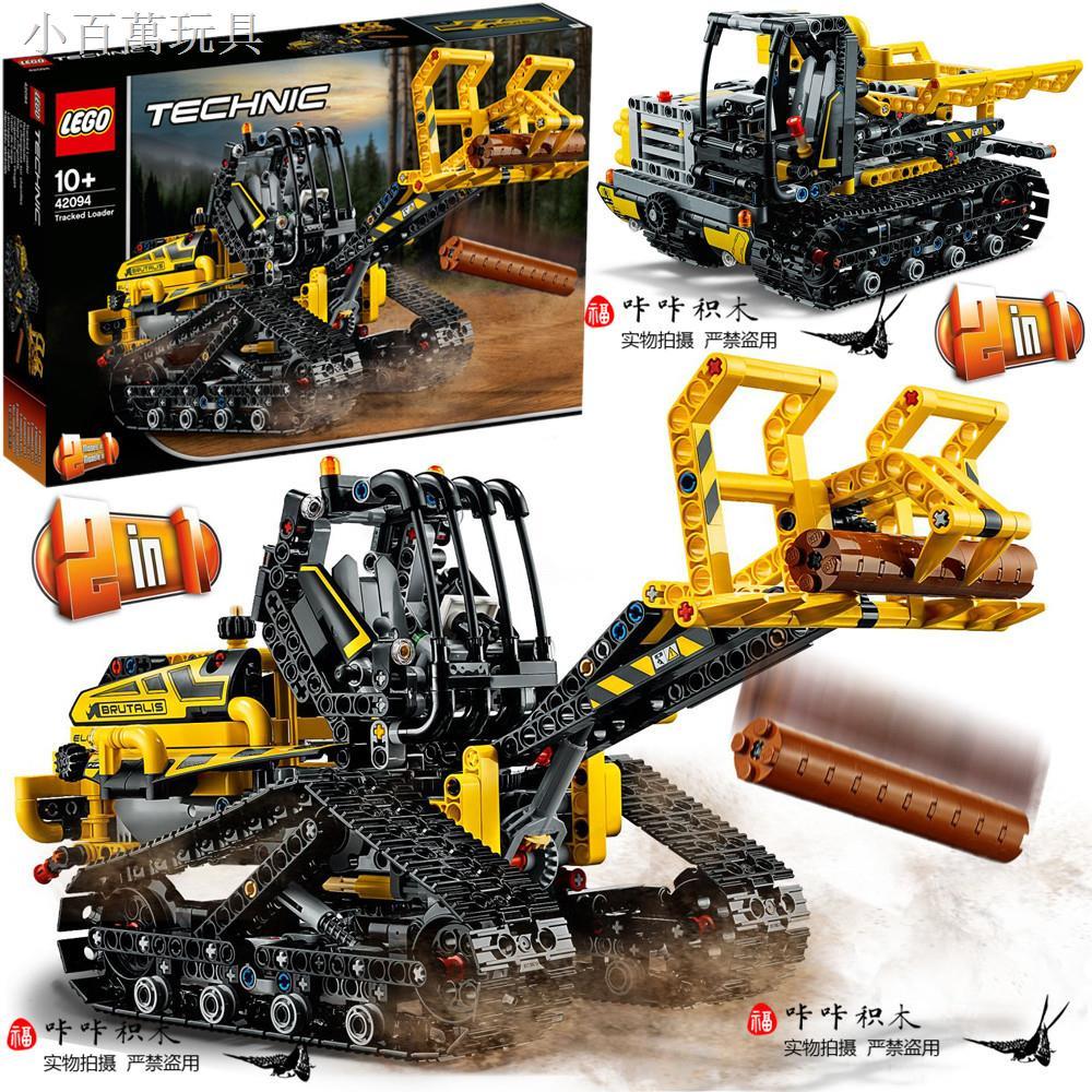LEGO樂高42094科技機械組 履帶式裝載機 自卸機2合1拼裝積木玩具