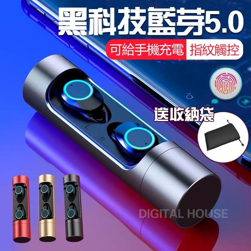 X9pro藍芽耳機【電競運動耳機】5.0技術 指紋觸控 HiFi音效 重低音 IPX7防水 無線藍牙耳機 x11藍芽耳機