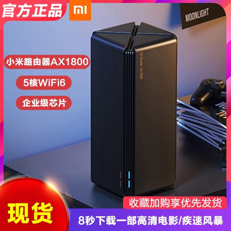 【台灣出貨】 小米路由器 分享器 AX1800 ip6 高通5核 4路獨立信號 wifi6  256MB IPv6通訊協