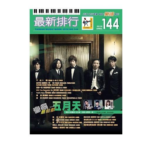 【全館折300】全新 《最新排行144 》最新排行 144 流行樂譜 簡譜 吉他譜 鋼琴譜