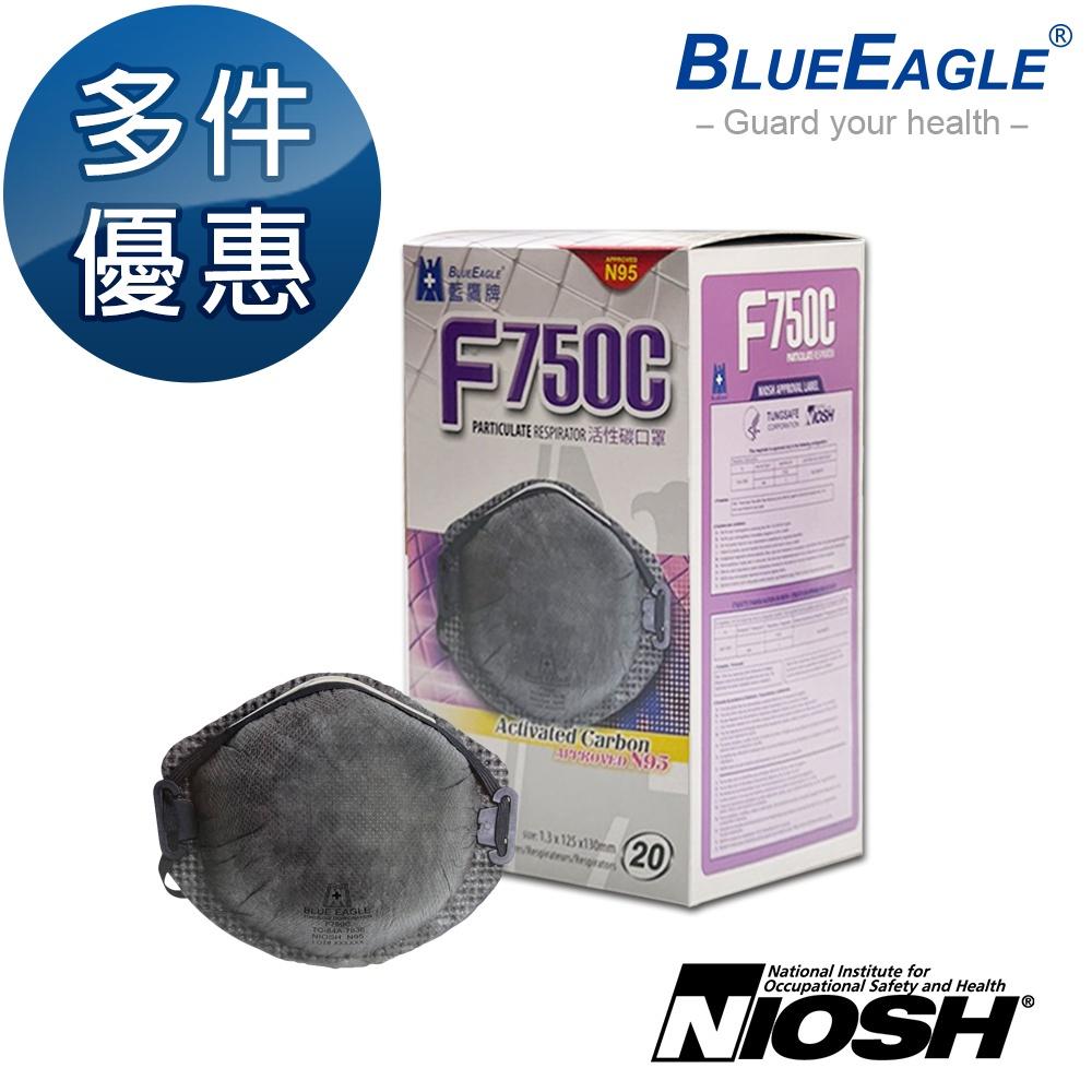 藍鷹牌 台灣製 美規N95等級級活性碳口罩 防護口罩 20片x1盒 F-750C 多件優惠中