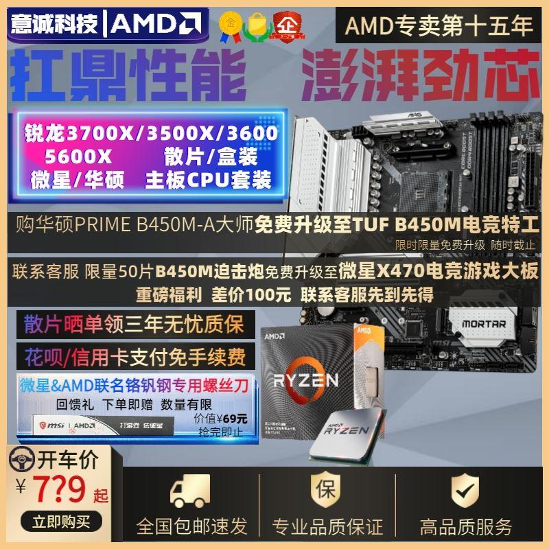 AMD銳龍R5 3500X 3600 5600X散片R7 3700X微星XT主機板CPU套裝5800X