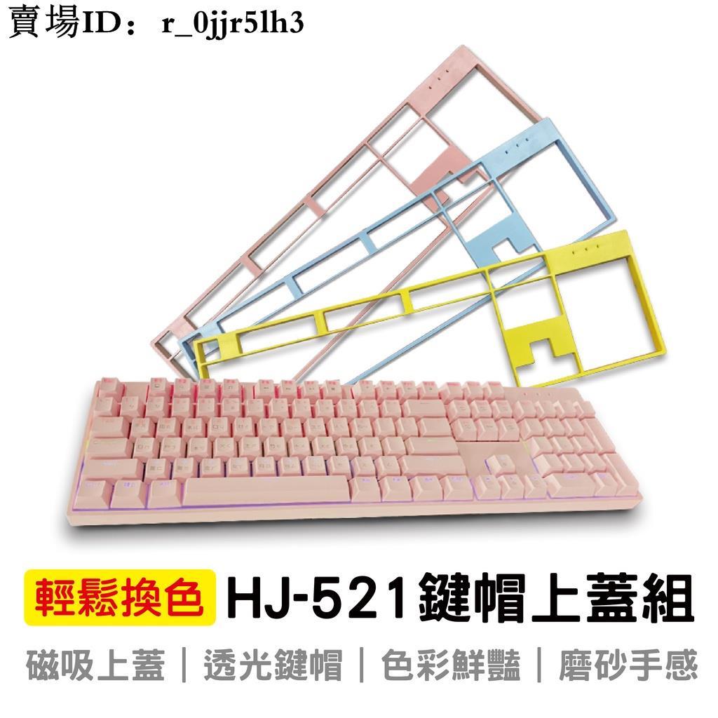 新品 熱銷 廠家直銷HJ-521磁吸式防塵鍵帽 自由替換鍵帽 防塵裝甲 適用HJ-521 鍵盤替換鍵帽 鍵盤可拆上蓋