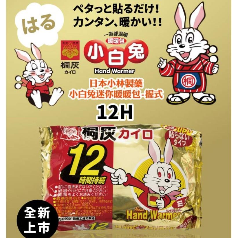 正日本製! 小白兔 MINI 手握式暖暖包 1袋/10入