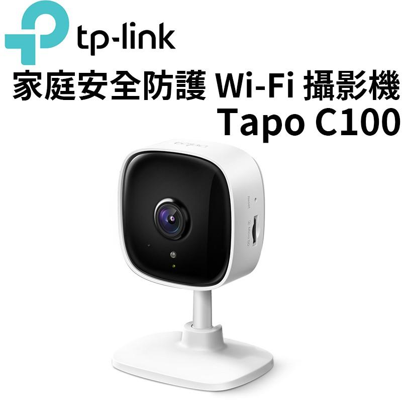 【TP-Link】Tapo C100 家庭安全防護 Wi-Fi 攝影機 1080P高清網路攝影機 監視器 IP CAM