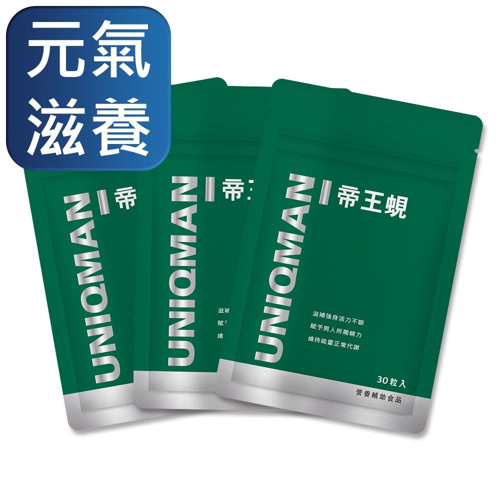 UNIQMAN 帝王蜆 膠囊 (30粒/袋)3袋組