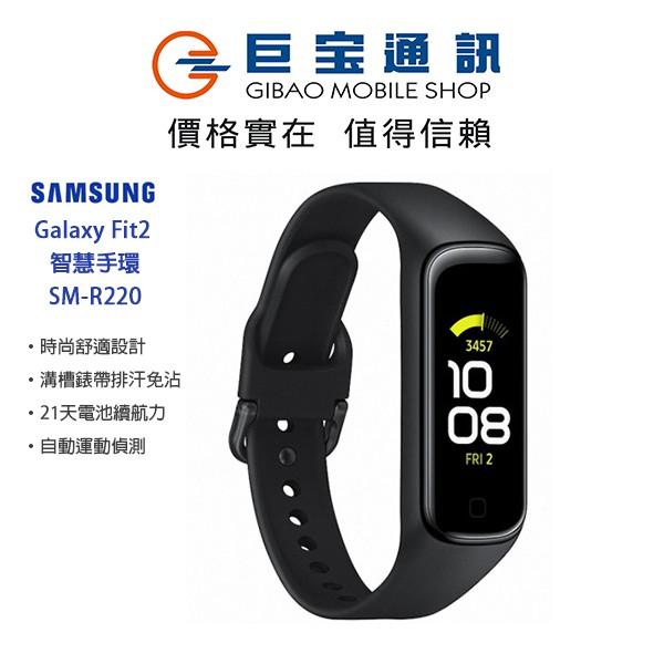 三星 SAMSUNG Galaxy Fit 2 Fit2 巨寶通訊 穿戴裝置 智慧型手錶 三星手錶 單機 空機