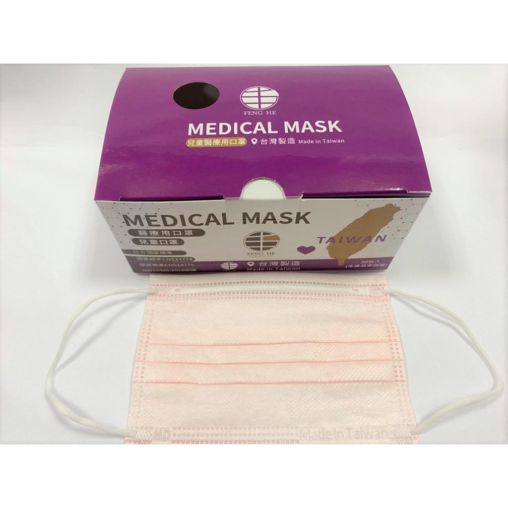 【兒童】、現貨、雙鋼印、附發票,丰荷/荷康兒童平面醫療口罩1盒裝(50入、30入)、1袋(10入),玫瑰金