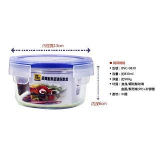 全新【CookPower鍋寶】耐熱玻璃保鮮盒830ml BVC-0830 桃園市