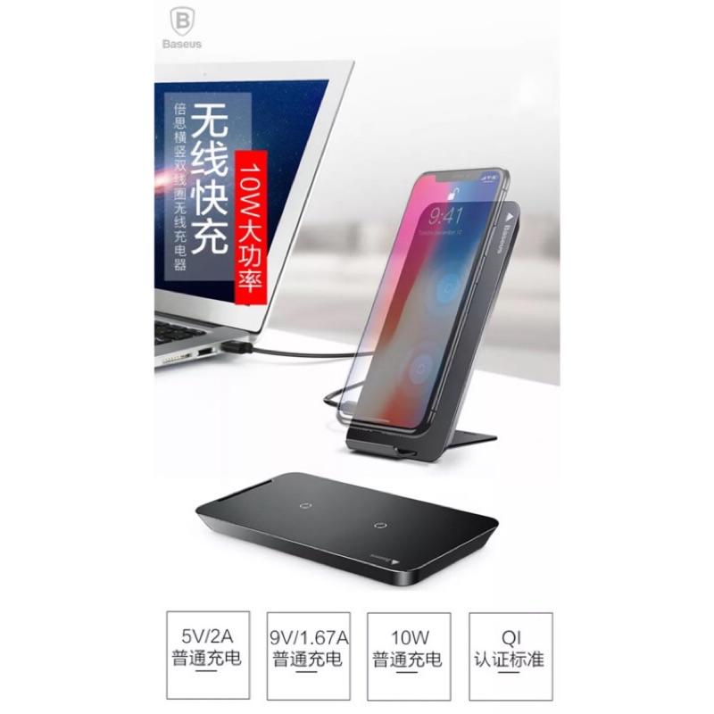 Baseus倍思 台灣出貨  橫豎雙線圈 手機無線充電座 10W快充 無線充電桌充  蘋果 三星 安卓 手機桌架 追劇