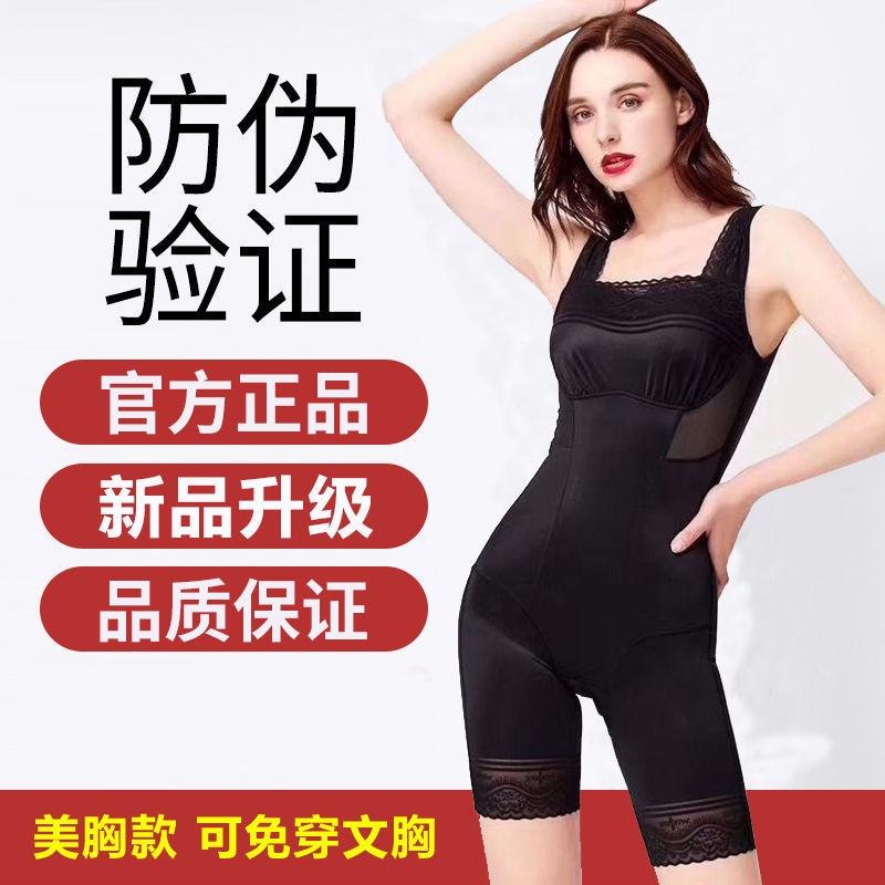 【塑身美體】帶胸墊相玫紋美人計塑身衣正品收腹美體提臀減肥束身連體瘦身衣
