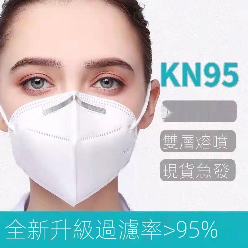 KN95 魚型口罩 3D立體口罩 五層口罩  KN95口罩 成人口罩 折疊口罩 彩色口罩 一次性口罩 氧化銅離子滅活口口