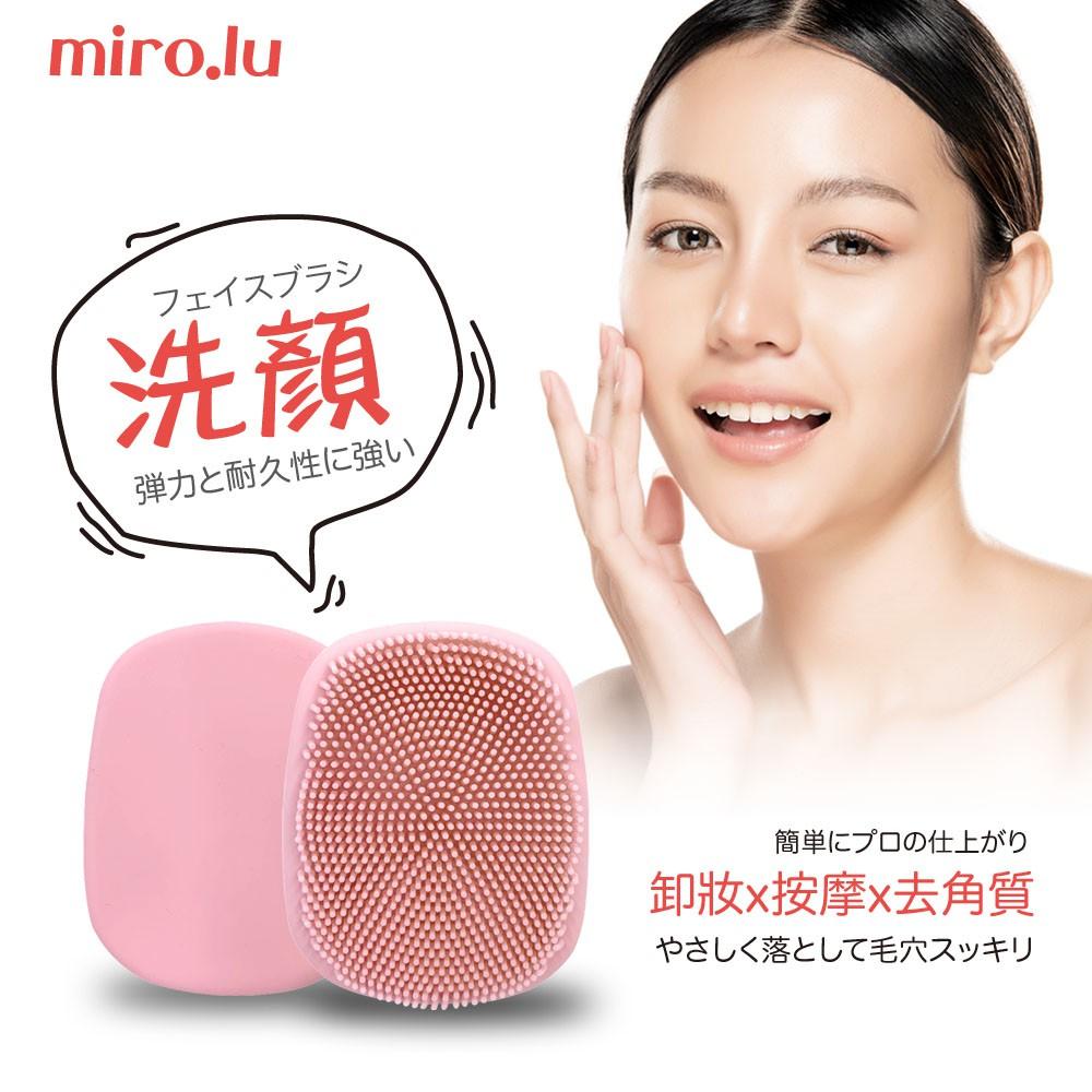 Miro.lu 女神肌矽膠淨顏刷 洗臉刷 毛孔清潔 深層清潔 洗臉棉 洗臉矽膠刷