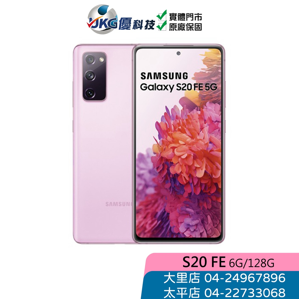 Samsung Galaxy S20 FE (6G/128G) 6.5吋/5G旗艦機/三鏡頭/浪漫紫【優科技】