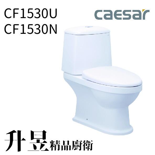 【升昱廚衛生活館】凱撒二段式羅馬桶分體馬桶 CF1530U/CF1530N-12~30/30CM
