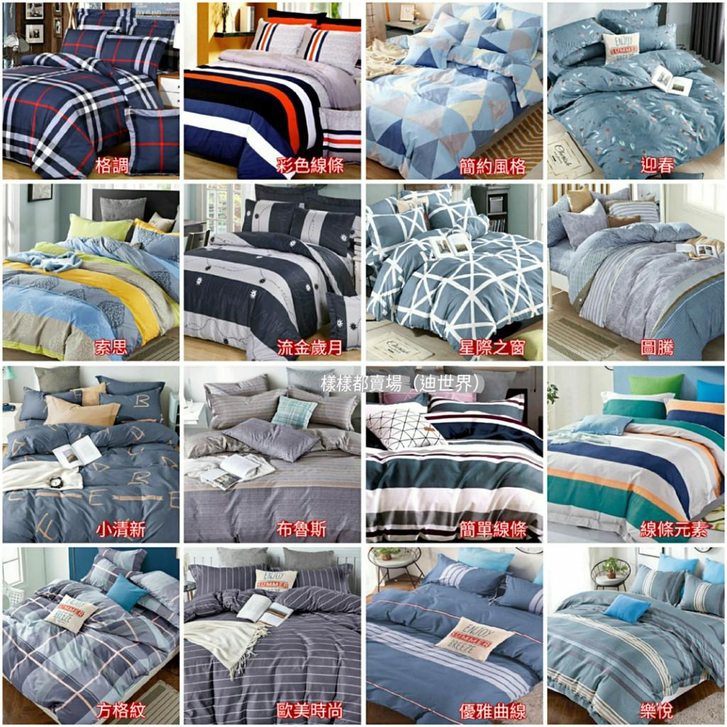 台灣製/多款床包組/單人床包/雙人床包/加大床包/特大床包 被套 兩用被 三件組四件組款式多樣化 讓你選不完 優惠特價中