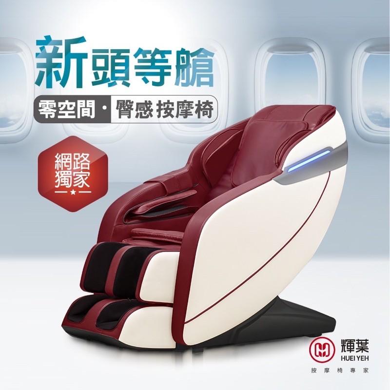 (全新)廠商直送有保障➡️輝葉新頭等艙臀感按摩椅HY-7060(贈HYD輕量無線吸塵器+DF保養品三件組)【網路獨賣款】