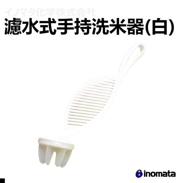 郊油趣 日本 inomata 原裝進口 多功能 長型 手持 洗米器 綠色