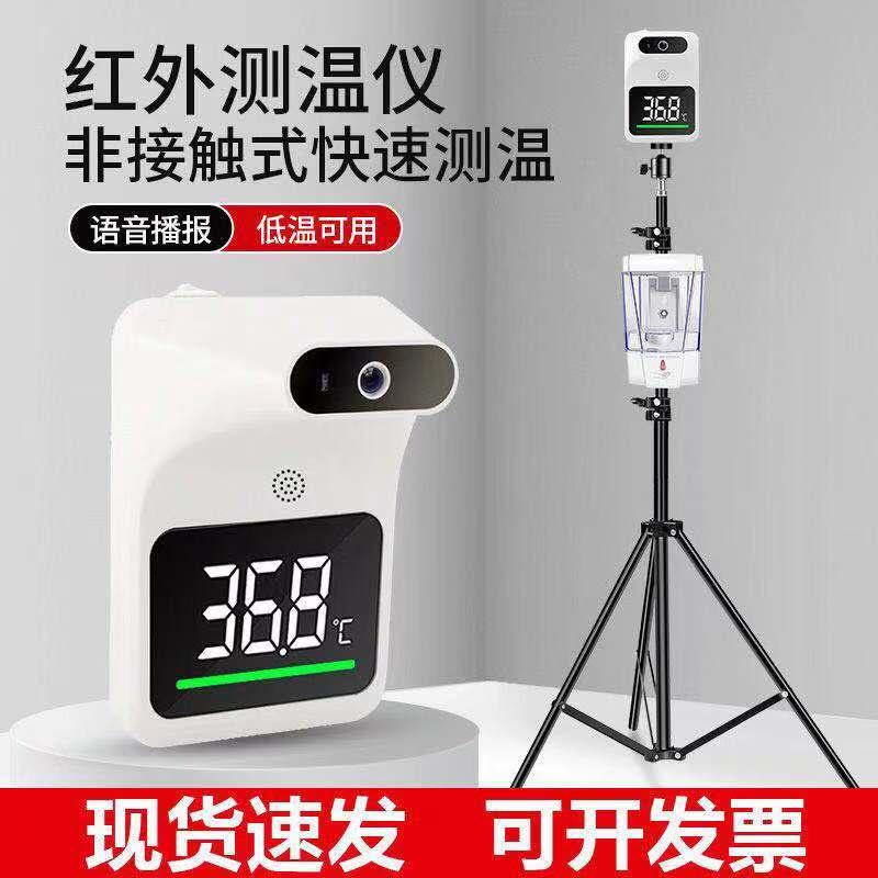 快速出貨全自動壁掛式測溫儀人體紅外線測溫儀語音報警非接觸式電子測體溫