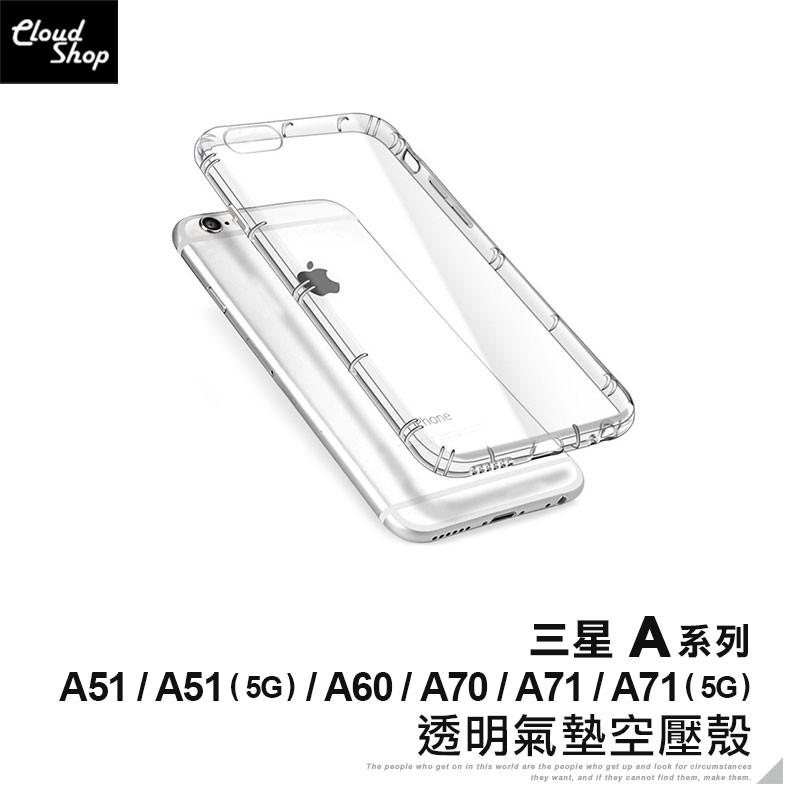三星 A系列 透明氣墊空壓殼 適用A51 A71 5G A60 A70 手機殼 保護殼 防摔殼