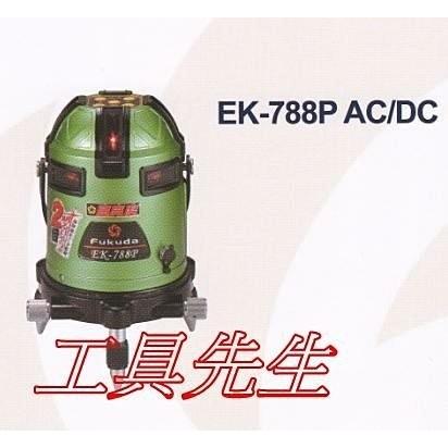 EK-788P搭腳架x1【工具先生】福田 FUKUDA 高亮度 電子式 雷射 水平儀 墨線儀 4V4H1D 保固1年